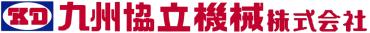 九州協立機械株式会社